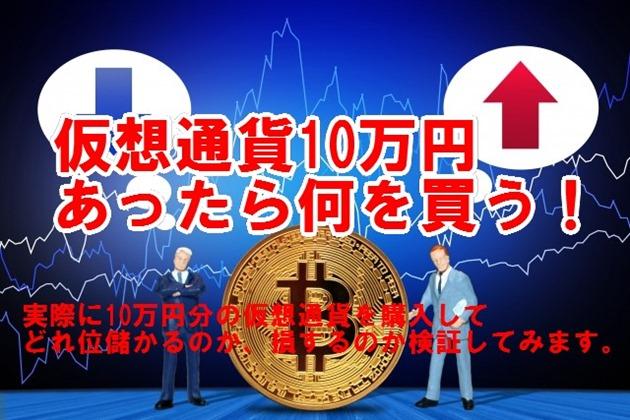 リップル(XRP)を10万円購入した結果!